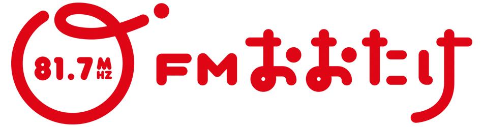 FMおおたけ│81.7MHz 広島県大竹市のミニFM